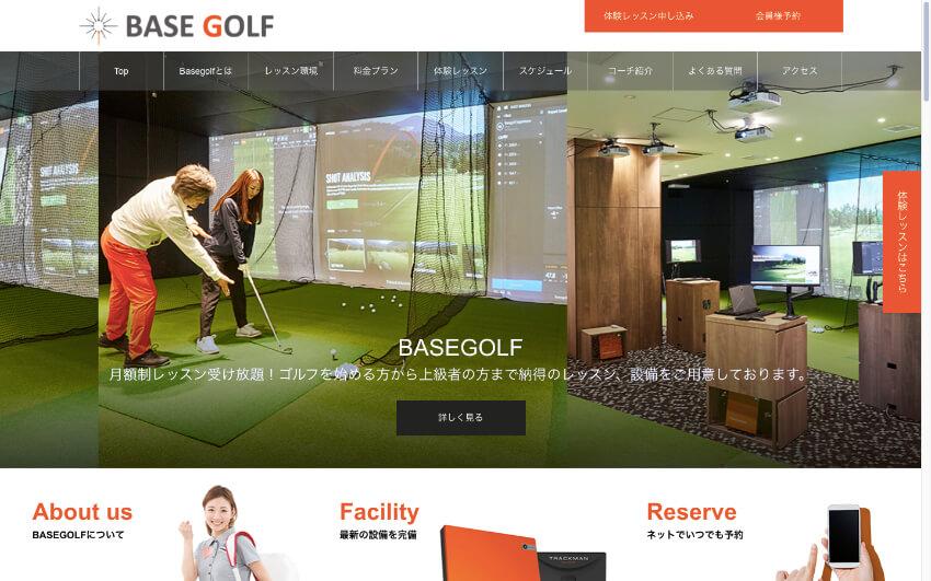 ベースゴルフ相模大野店_HP