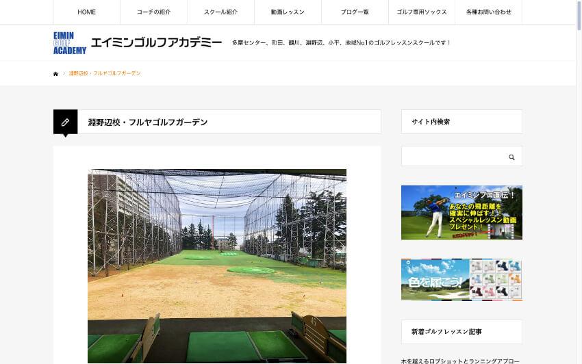 エイミンゴルフアカデミー淵野辺校_HP
