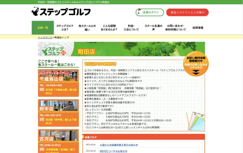 ステップゴルフ町田店_HP