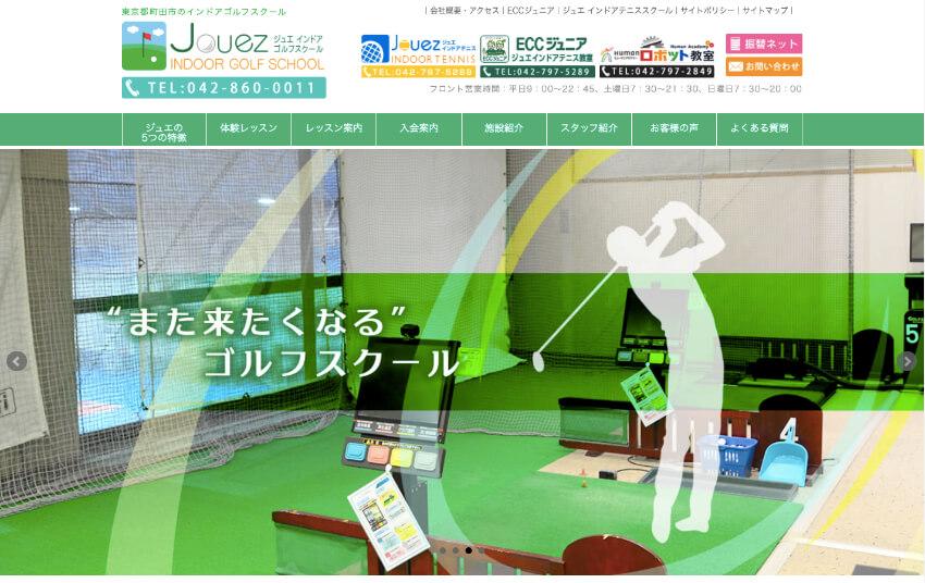 ジュエ インドアゴルフスクール_HP