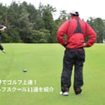 相模大野・町田でおすすめのゴルフスクール/ゴルフレッスン11選!スクール選びのポイントも解説!