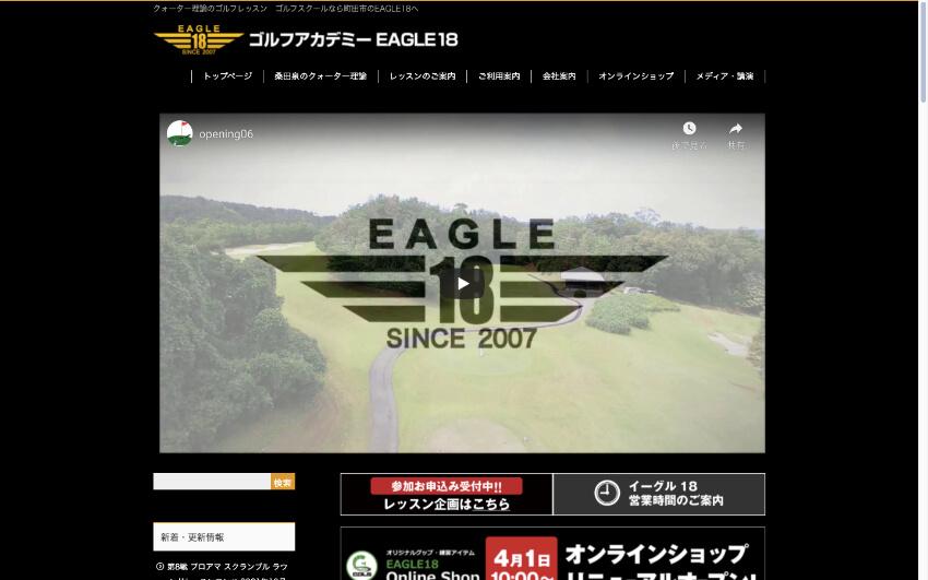 ゴルフアカデミー「EAGLE18」_HP