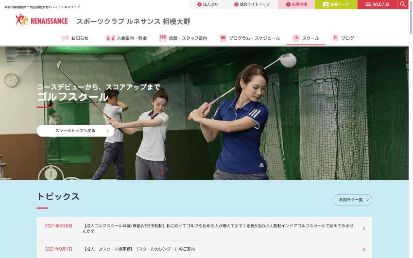 スポーツクラブルネサンス相模大野店_HP